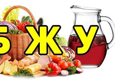 Купить КБЖУ: что это такое ?,Интернет-магазин Freyia.ru (фрейя)