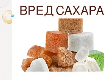 Купить Ущерб от сахара, сахарная зависимость,Интернет-магазин Freyia.ru (фрейя)