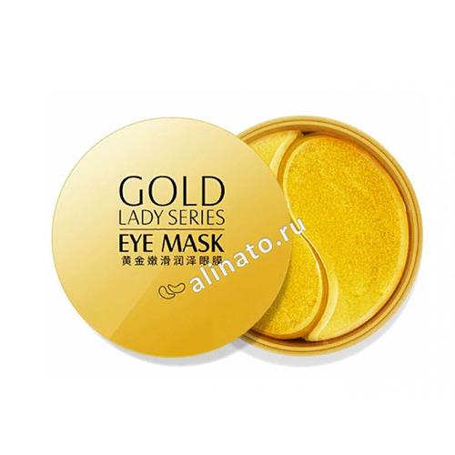 """Купить Гидрогелевые патчи для глаз с коллоидным золотом """"Images Lady Series Gold Eye Mask"""" 60шт ( 30 пар)"""